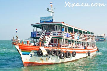 Ferry from Pattaya to Koh Larn