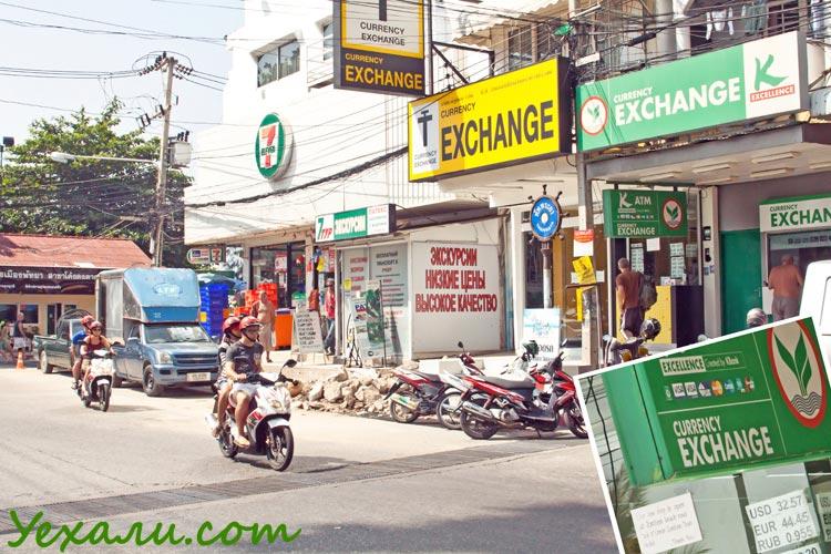 Где в Паттайе выгодно поменять рубли на тайские баты (Таппрайя Джомтьен)