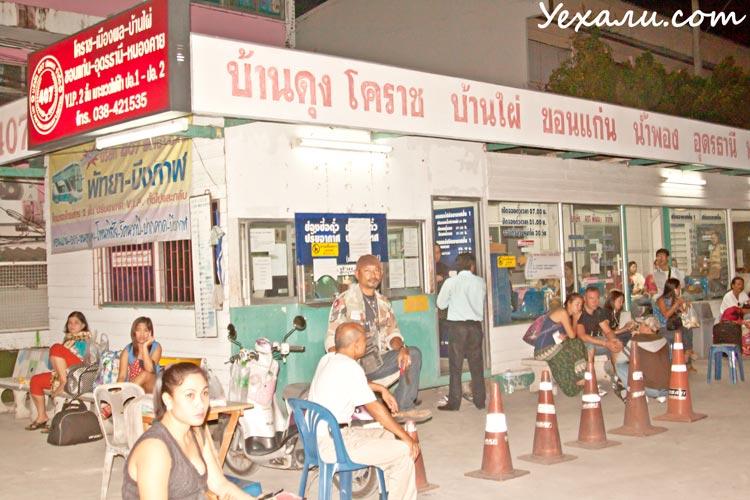 Из Паттайи в Лаос, автовокзал