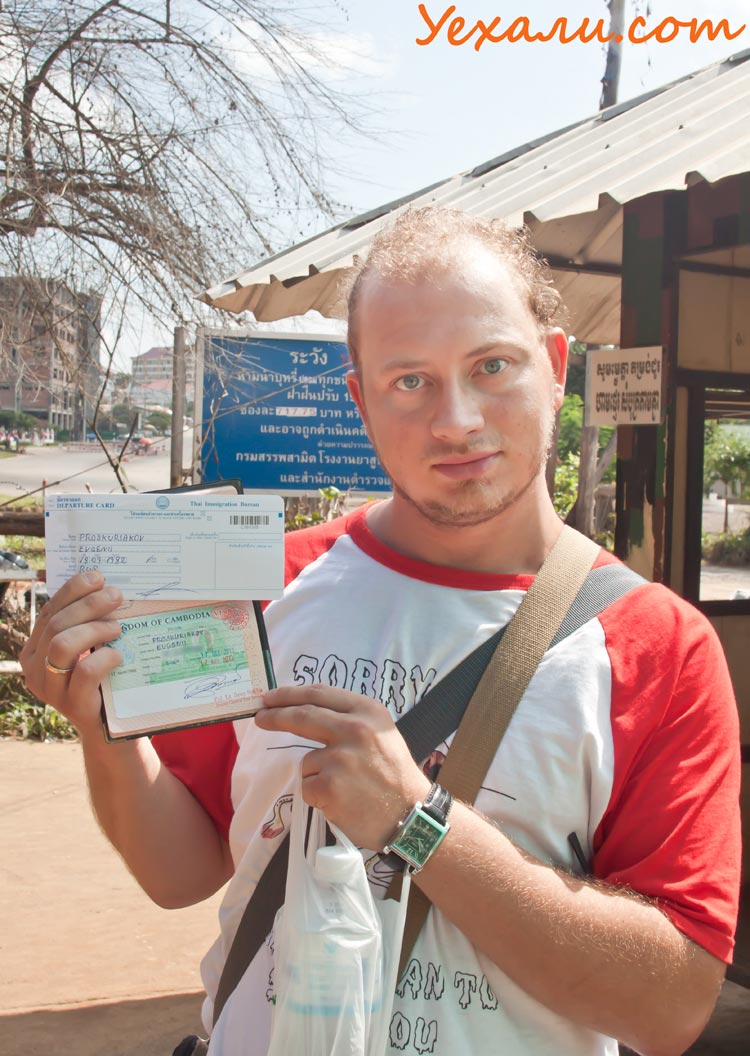 Камбоджийская виза в паспорте, визаран