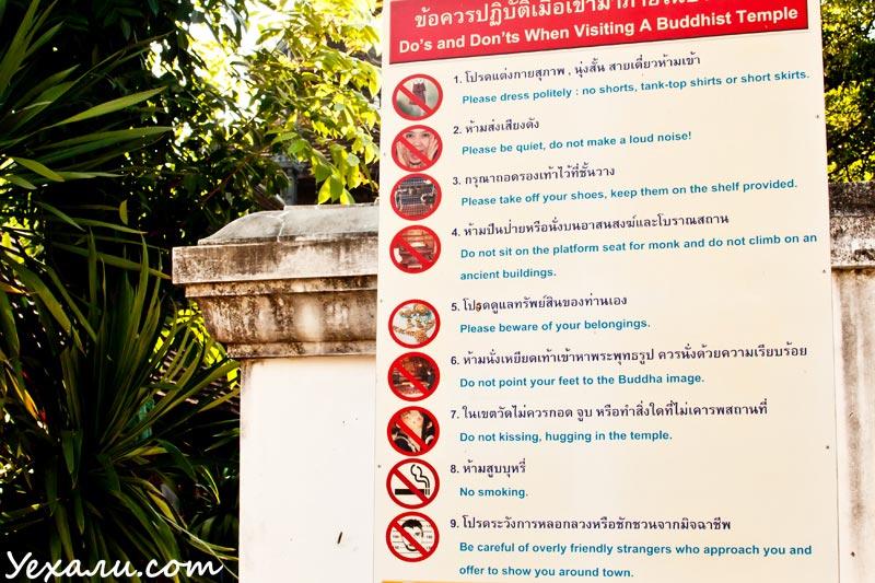 Правила поведения в буддийских храмах на тайском и английском языках