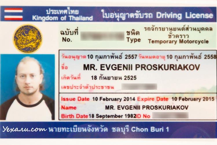 Водительские права в Тайланде на мотобайк