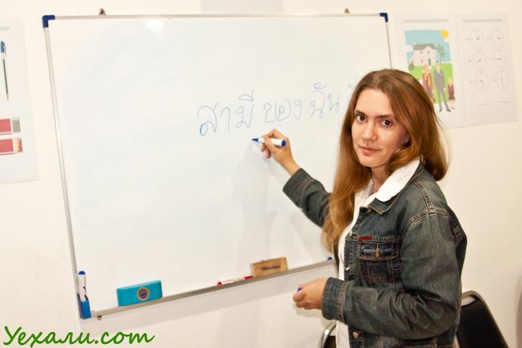 Языковые школы Паттайи, урок тайского языка