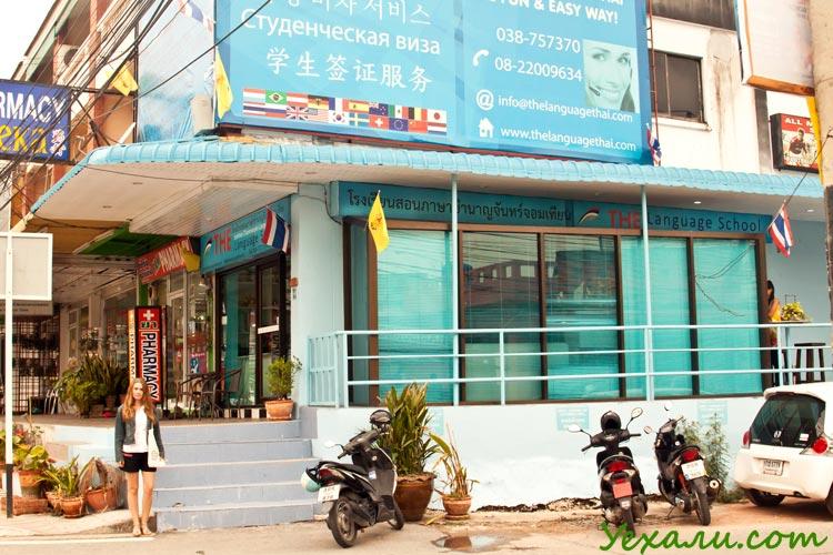 Наша языковая школа в Паттайе