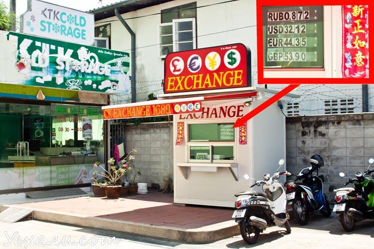 Выгодный курс тайского бата к рублю в Паттайе: обменник около Friendship Supermarket