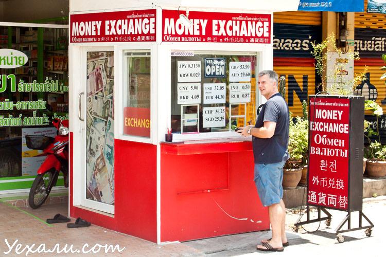 Паттайяя, Наклуа, выгодный курс рубля к тайскому бату