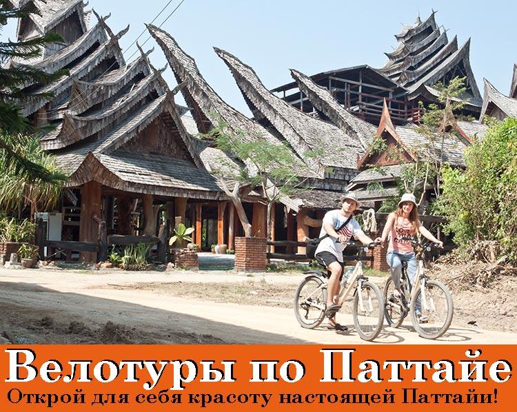 Велосипедные экскурсии в Паттайе