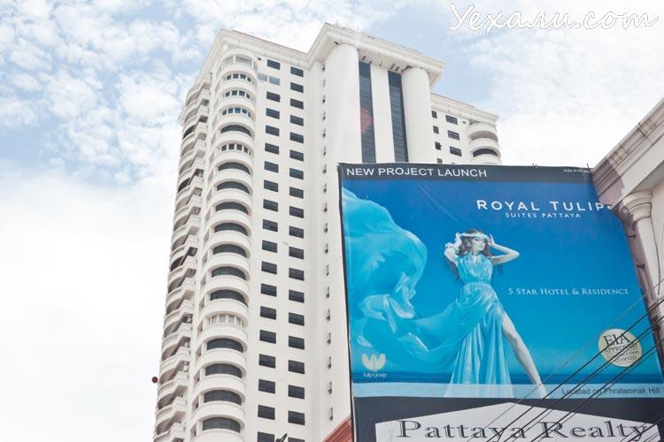 русские агентства недвижимости в Паттайе