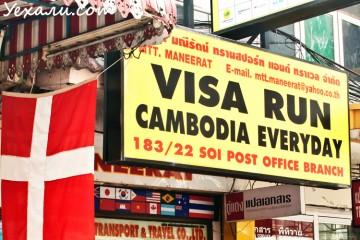 в Тайланде отменили виза-раны