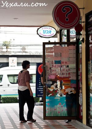 массажный салон в бангкоке