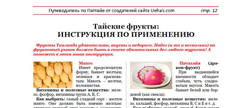 путеводитель по паттайе на русском