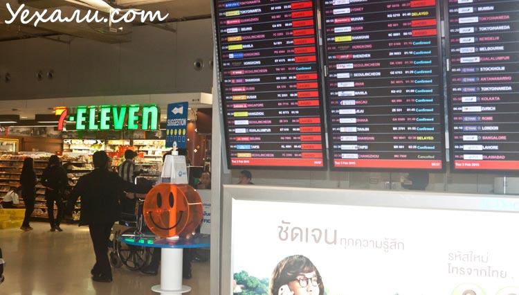 Как сэкономить в Таиланде: 5 eleven в аэропорту Бангкока