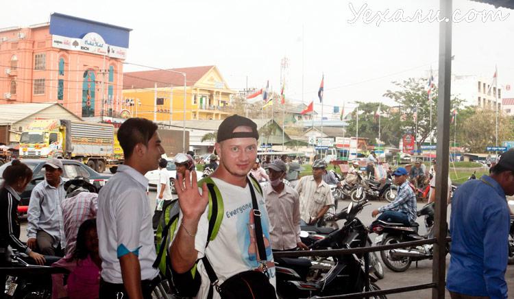 Из Паттайи в Камбоджу самостоятельно