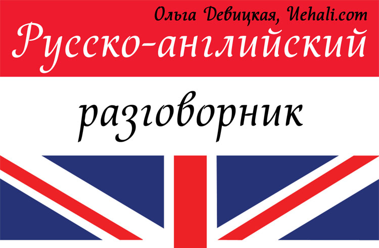 Русско-английский разговорник для туристов в Тайланде