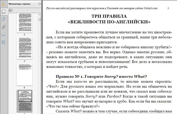 Скриншоты русско-английского разговорника