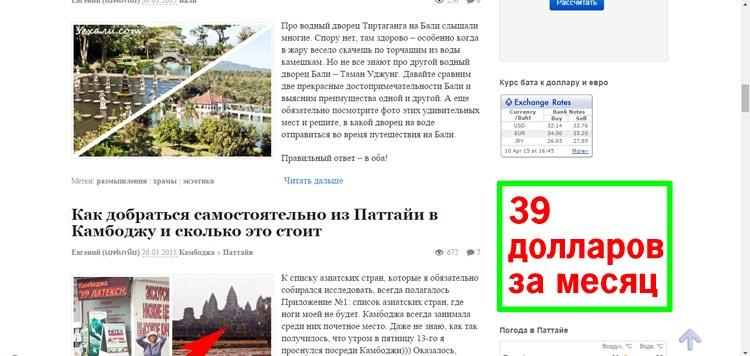 Реклама на сайте Uehali.com