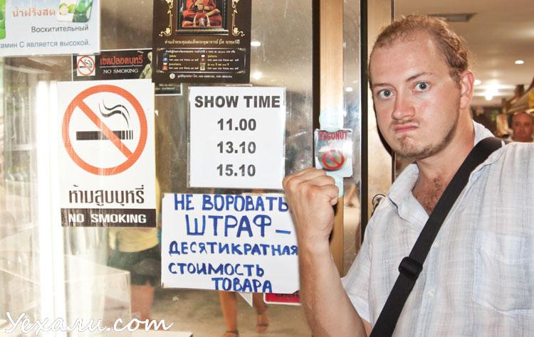 Русские надписи в Таиланде