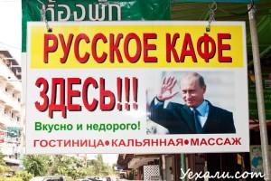 Надписи на русском в Паттайе