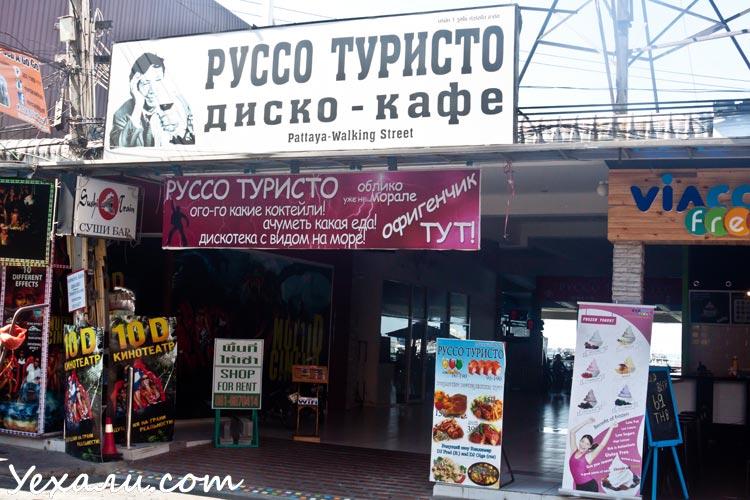 Надписи на русском языке в Паттайе