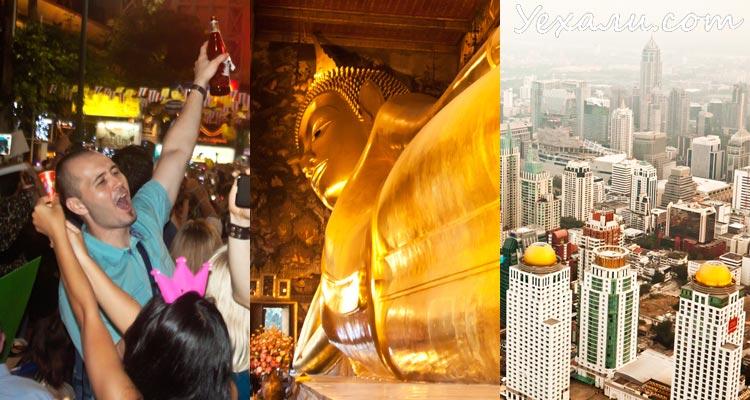 Самостоятельная экскурсия в Бангкок из Паттайи