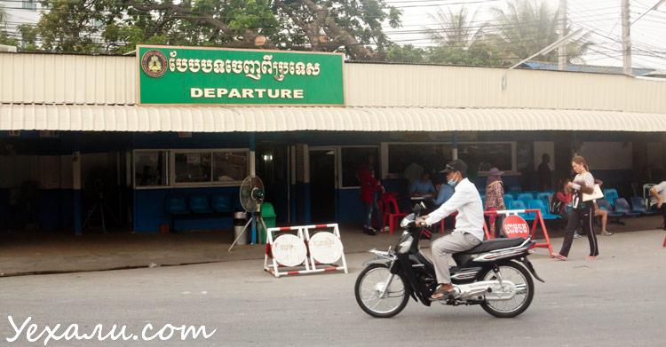 Из Паттайи в Камбоджу: пограничный переход Пойпет