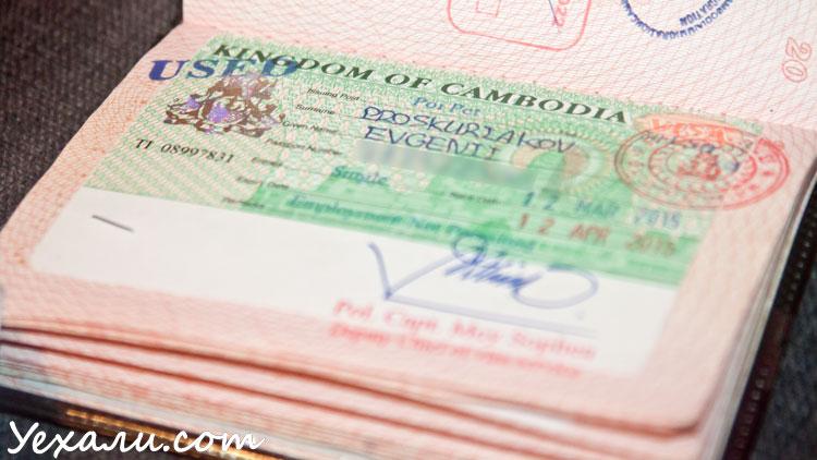 Самостоятельно в Камбоджу
