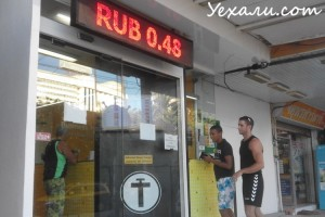 Курс рубля к бату: обмен валюты в Паттайе