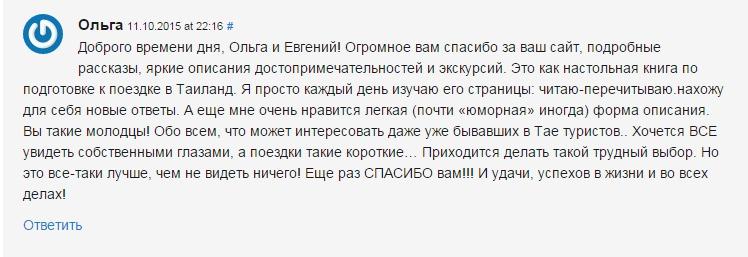 Отзывы о сайте Уехали.com