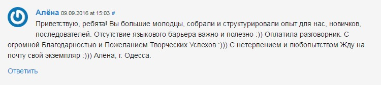 Отзыв на сайт Уехали ком
