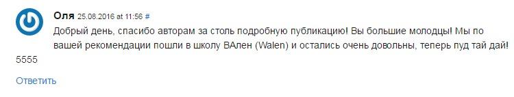 Отзывы от реальных людей на сайт Уехали.com