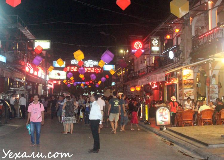 Pub Street в Сием Рипе