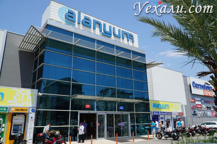 Торговый центр Alanium