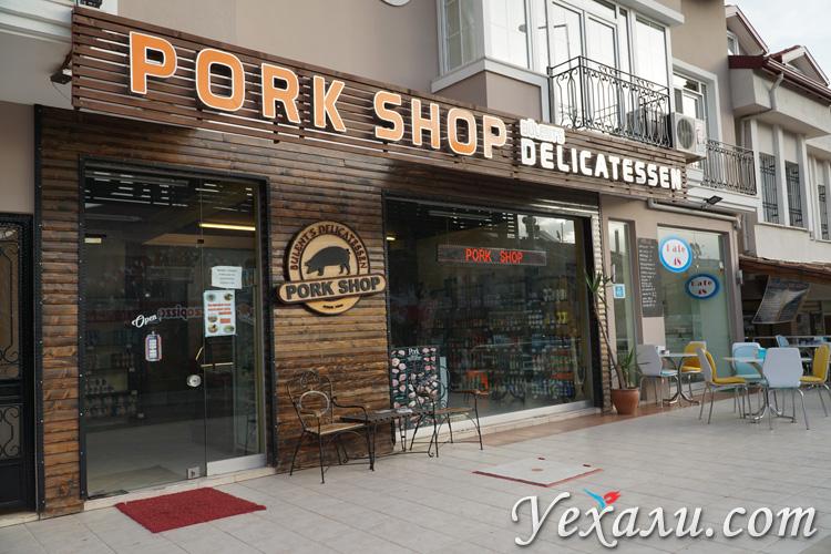 Магазины со свининой в Фетхие