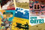 5 крутых книг о жизни, которые оставляют сильное впечатление