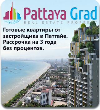 Купить квартиру в Паттайе от застройщика