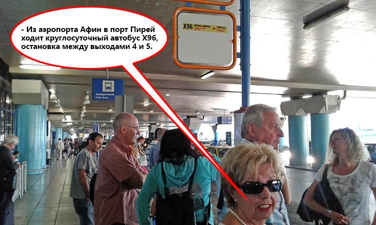 Как добраться до порта Пирей из аэропорта Афин