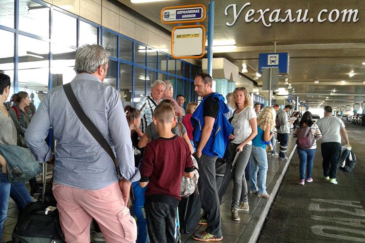 Как добраться из аэропорта в Афины и порт Пирей: автобусные остановки в афинском аэропорту.