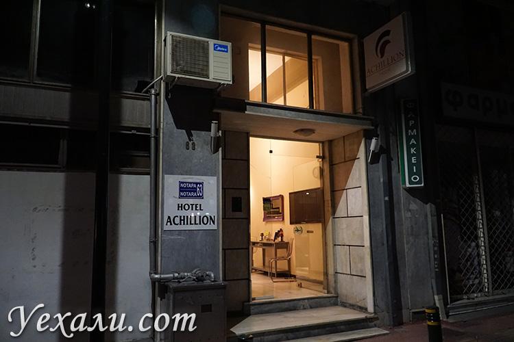 Отель Achillion в пригороде Афин Пирее