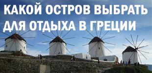 Какой остров выбрать в Греции для отдыха