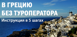 Как поехать в Грецию самостоятельно без туроператора