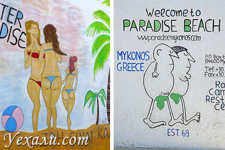 Лучшие пляжи острова Миконос в Греции.