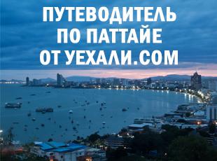Путеводитель по Паттайе для туристов на русском языке