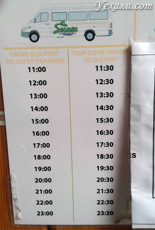 Расписание автобусов на Супер Парадайз Бич