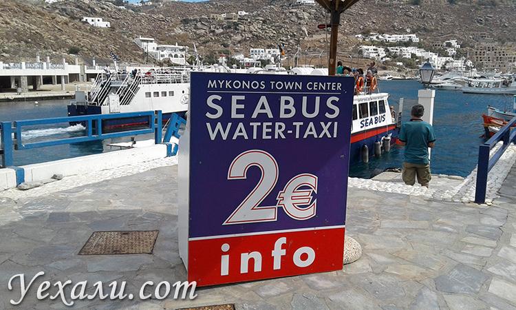 Стоимость водного такси-автобуса на Миконосе