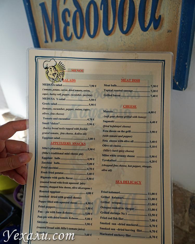 """Цены на острове Милос в Греции: меню ресторана """"Медуза""""."""