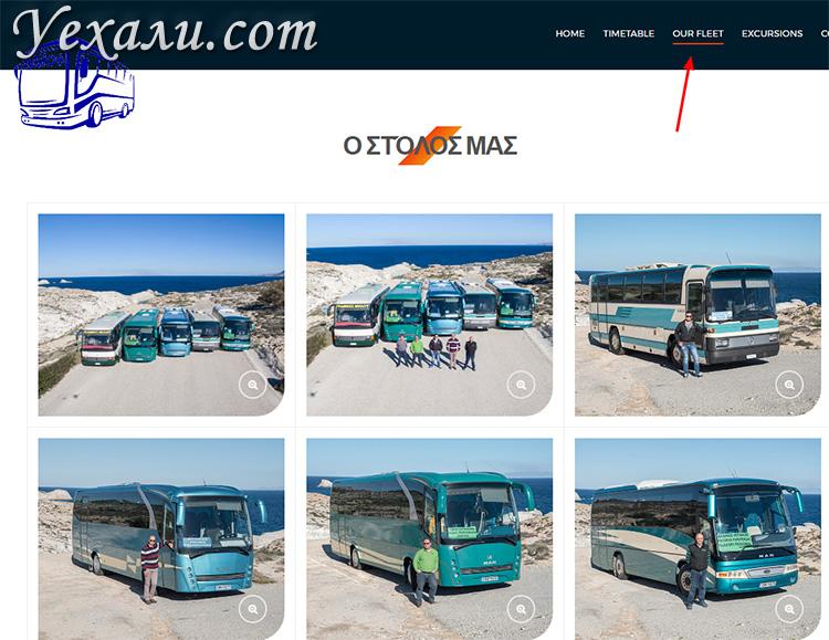 Автобусы на Милосе, фото