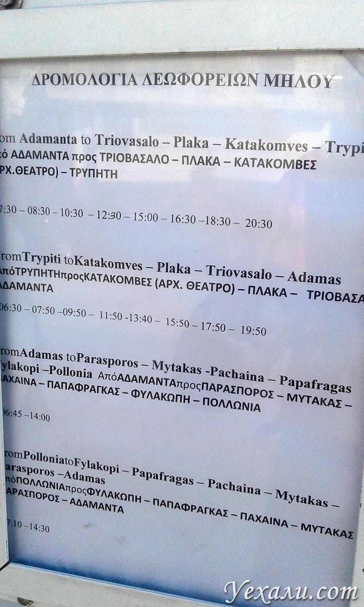 Расписание движения автобусов на острове Милос, фото