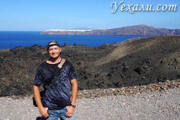 Что посмотреть на Санторини за 2 дня самостоятельно: экскурсия на вулкан.