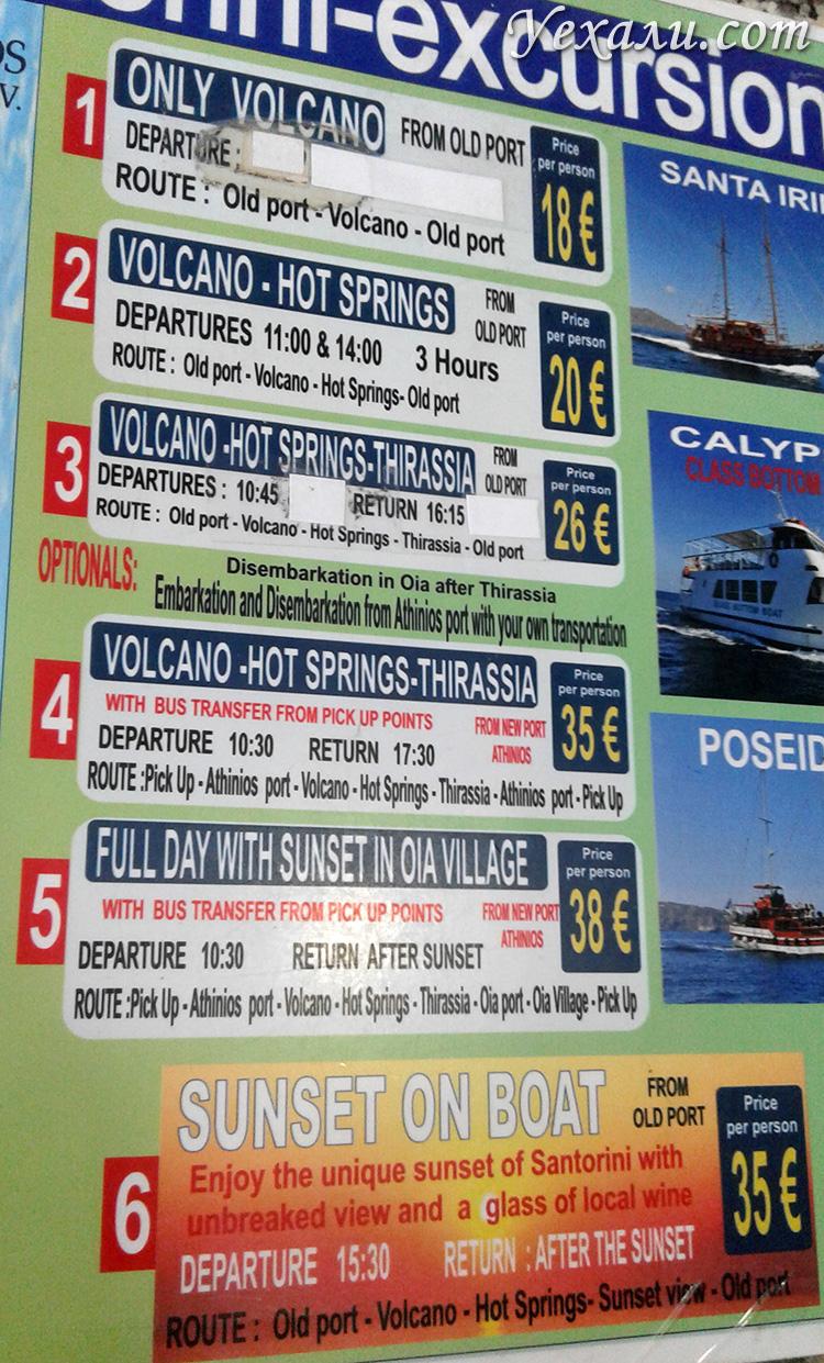 Цены на экскурсии на вулкан Санторини