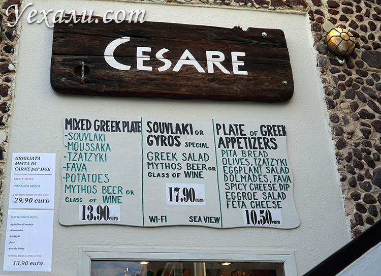 Цены на еду в кафе Санторини